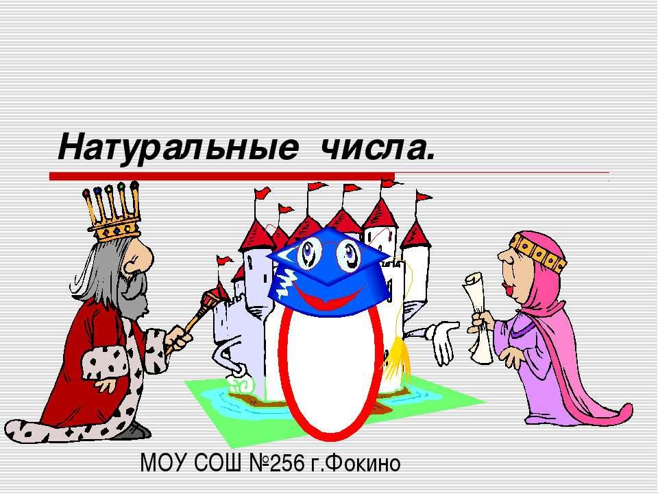 Натуральные числа. МОУ СОШ №256 г.Фокино