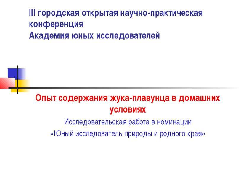 III городская открытая научно-практическая конференция Академия юных исследов...