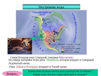 Внутренние воды Самая большая река Северной Америки-Миссисипи. На севере мате...
