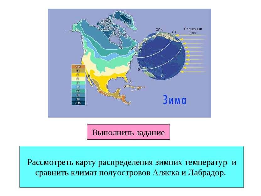 Рассмотреть карту распределения зимних температур и сравнить климат полуостро...