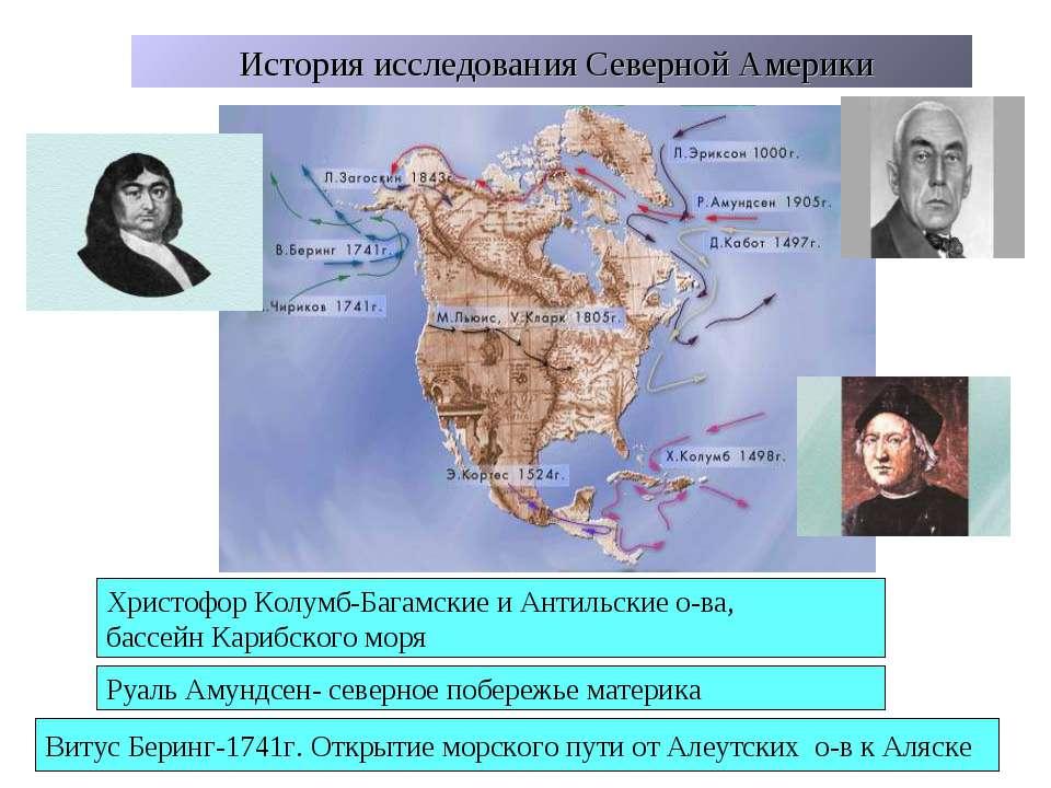 История исследования Северной Америки Христофор Колумб-Багамские и Антильские...