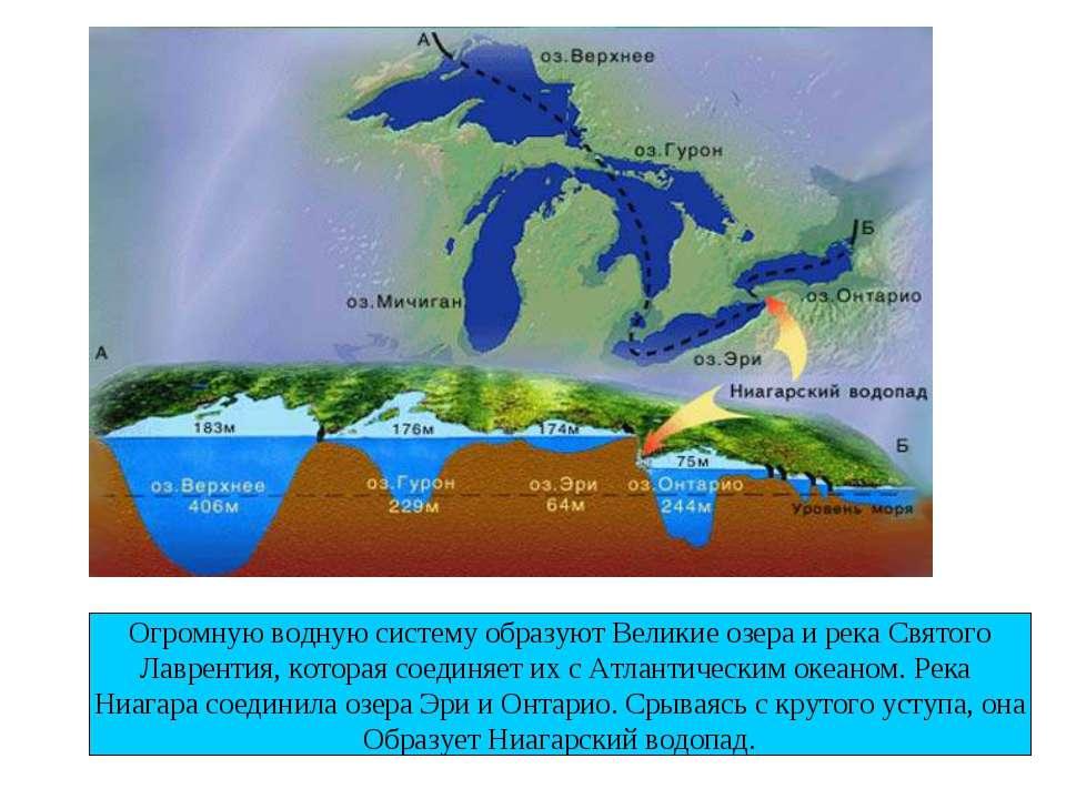 Огромную водную систему образуют Великие озера и река Святого Лаврентия, кото...