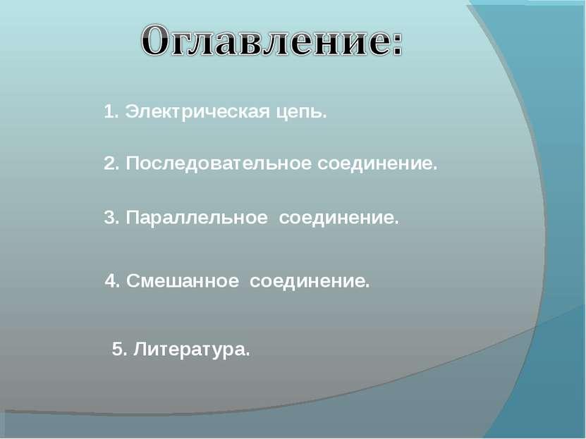 2. Последовательное соединение. 5. Литература. 3. Параллельное соединение. 4....