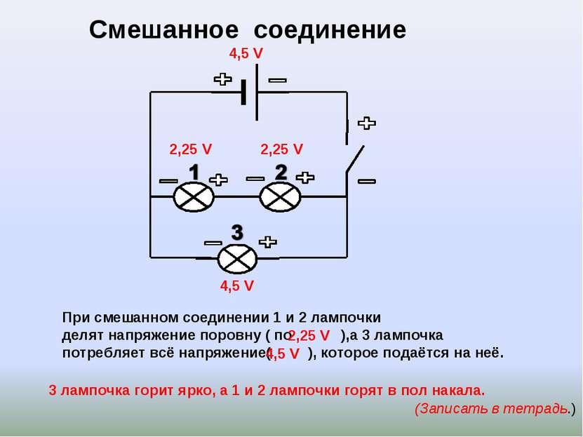 Смешанное соединение (Записать в тетрадь.) 4,5 V 4,5 V 2,25 V 2,25 V При смеш...