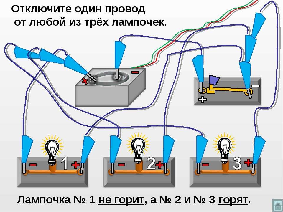 Отключите один провод от любой из трёх лампочек. Лампочка № 1 не горит, а № 2...