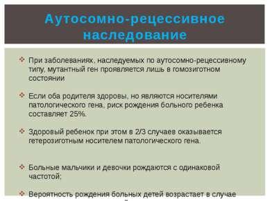 Аутосомно-рецессивное наследование При заболеваниях, наследуемых по аутосомно...