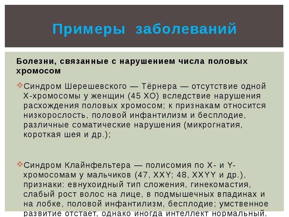 Болезни, связанные с нарушением числа половых хромосом Синдром Шерешевского —...