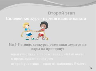 Второй этап 5 Силовой конкурс - перетягивание каната На 3-5 этапах конкурса у...