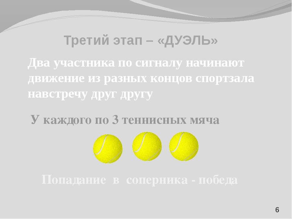 Третий этап – «ДУЭЛЬ» 6 Два участника по сигналу начинают движение из разных ...