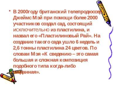 В 2000году британский телепродюссер Джеймс Мэй при помощи более 2000 участник...