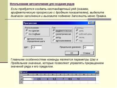 Использование автозаполнения для создания рядов Главными особенностями команд...