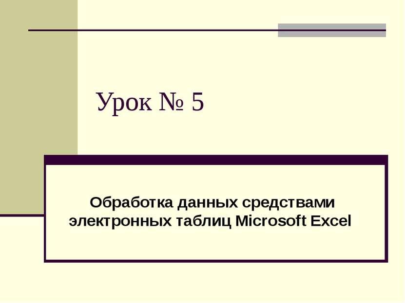 Урок № 5 Обработка данных средствами электронных таблиц Microsoft Excel