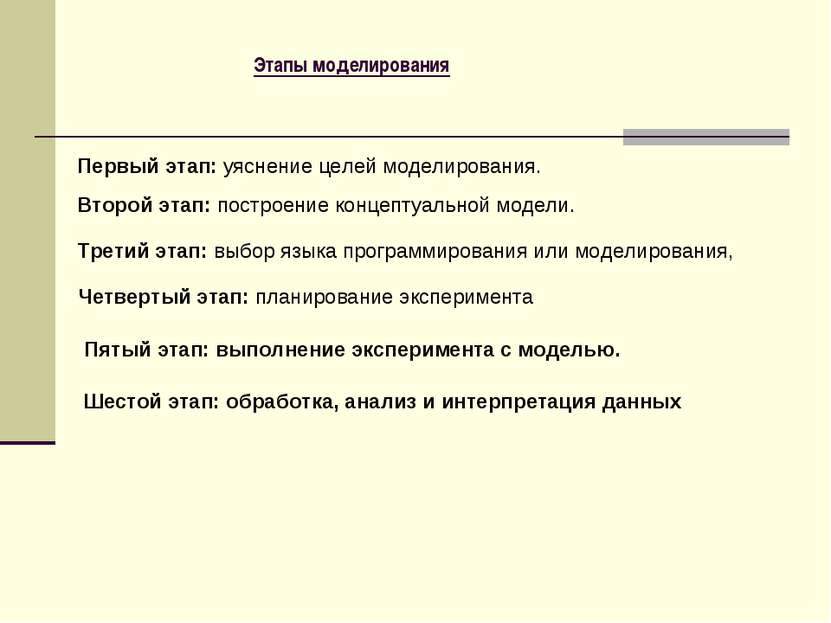 Этапы моделирования Первый этап: уяснение целей моделирования. Второй этап: п...
