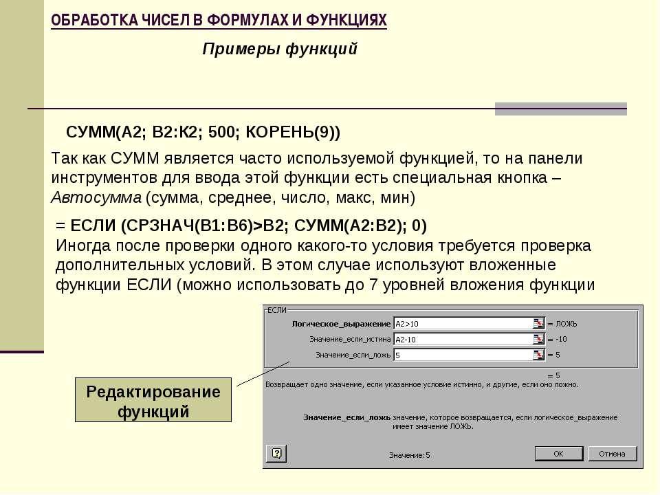 ОБРАБОТКА ЧИСЕЛ В ФОРМУЛАХ И ФУНКЦИЯХ СУММ(А2; В2:К2; 500; КОРЕНЬ(9)) Примеры...