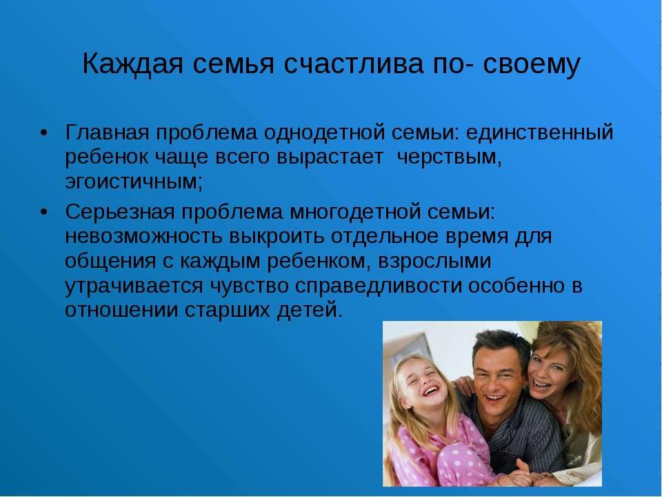 Главная проблема однодетной семьи: единственный ребенок чаще всего вырастает ...