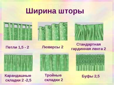 Ширина шторы Петли 1,5 - 2 Люверсы 2 Стандартная гардинная лента 2 Карандашны...