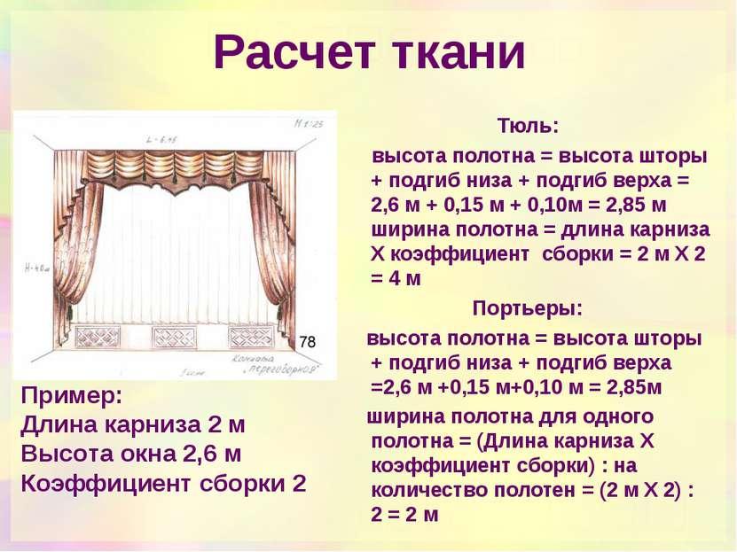 Расчет ткани Тюль: высота полотна = высота шторы + подгиб низа + подгиб верха...