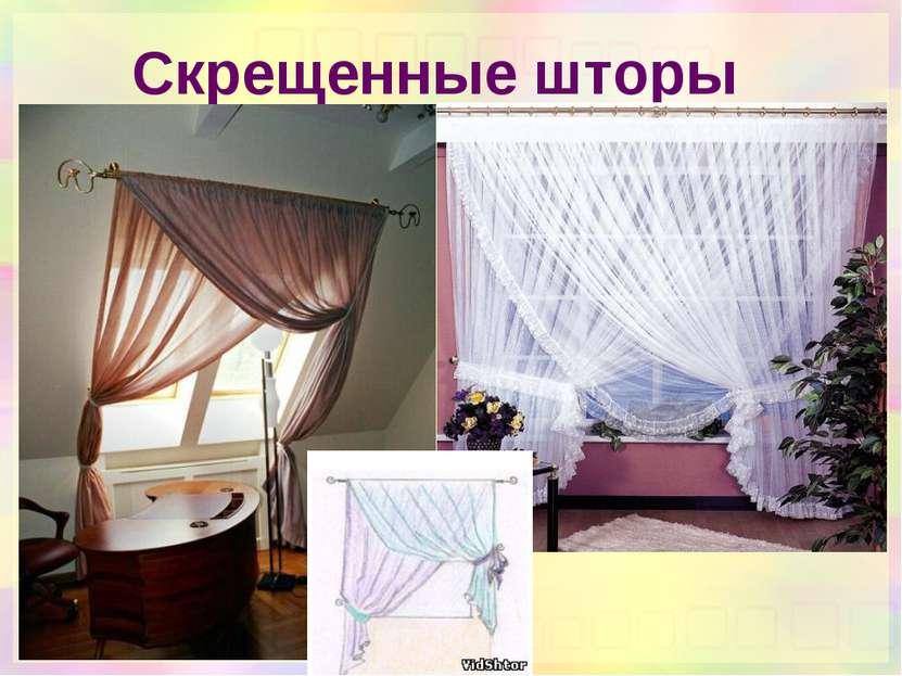 Скрещенные шторы