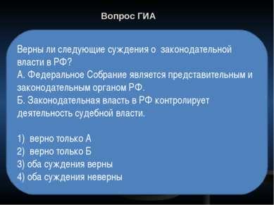 Вопрос ГИА Верны ли следующие суждения о законодательной власти в РФ? А. Феде...