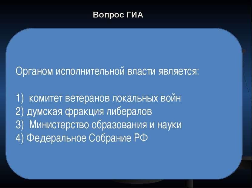 Вопрос ГИА Органом исполнительной власти является: 1) комитет ветеранов локал...