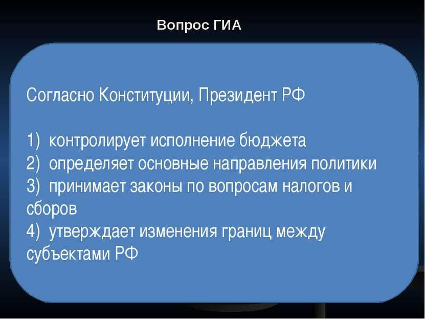 Вопрос ГИА Согласно Конституции, Президент РФ 1) контролирует исполнение бюдж...