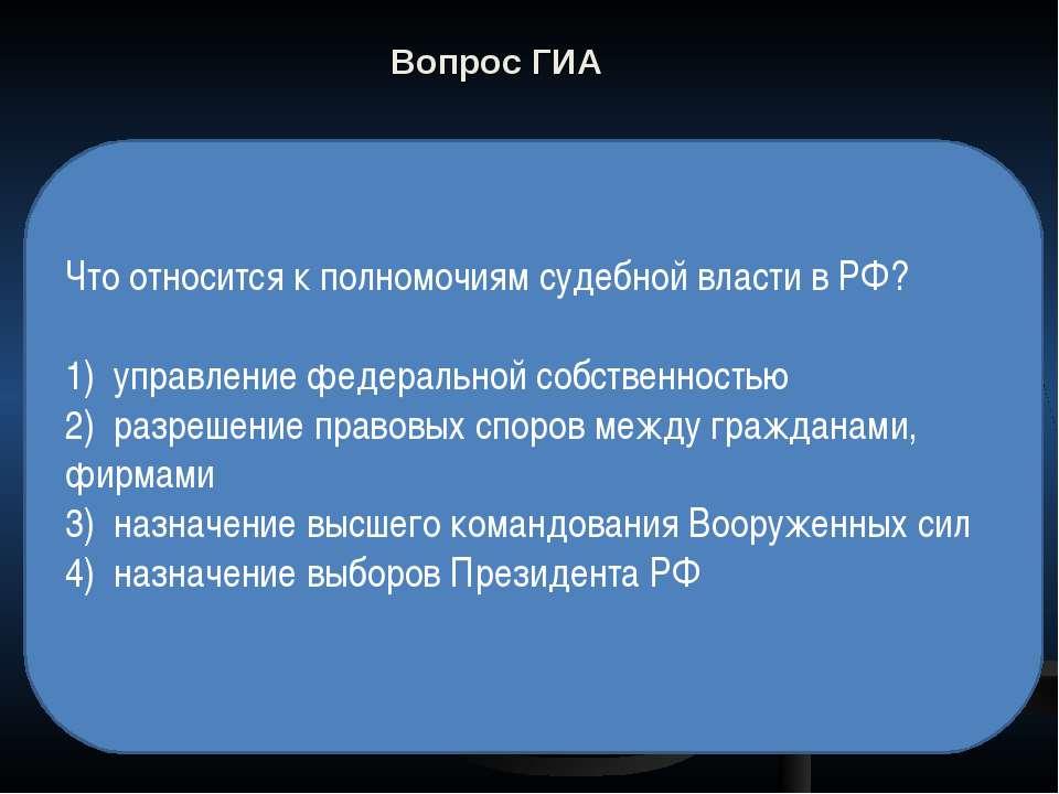 Вопрос ГИА Что относится к полномочиям судебной власти в РФ? 1) управление фе...
