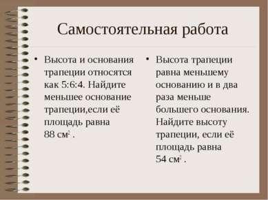 Cамостоятельная работа Высота и основания трапеции относятся как 5:6:4. Найди...
