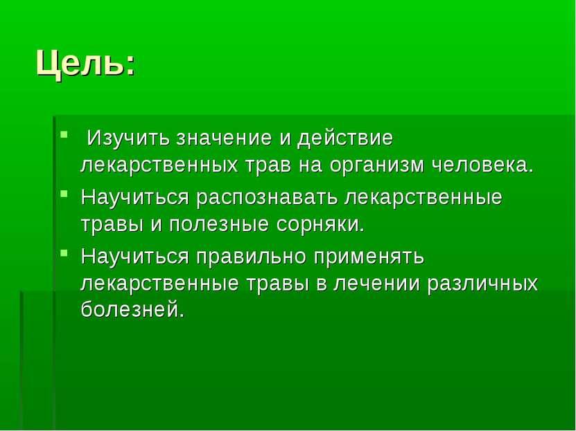 Цель: Изучить значение и действие лекарственных трав на организм человека. На...