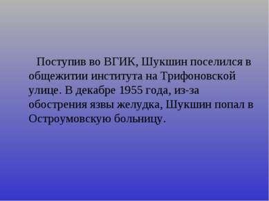 Поступив во ВГИК, Шукшин поселился в общежитии института на Трифоновской улиц...
