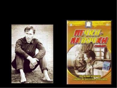 """В 1969 г. снимает """"Печки Лавочки"""", и в этом же году В. Шукшину было присвоено..."""
