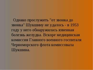 """Однако прослужить """"от звонка до звонка"""" Шукшину не удалось - в 1953 году у не..."""