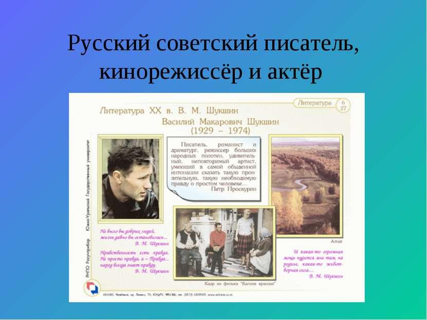 Русский советский писатель, кинорежиссёр и актёр