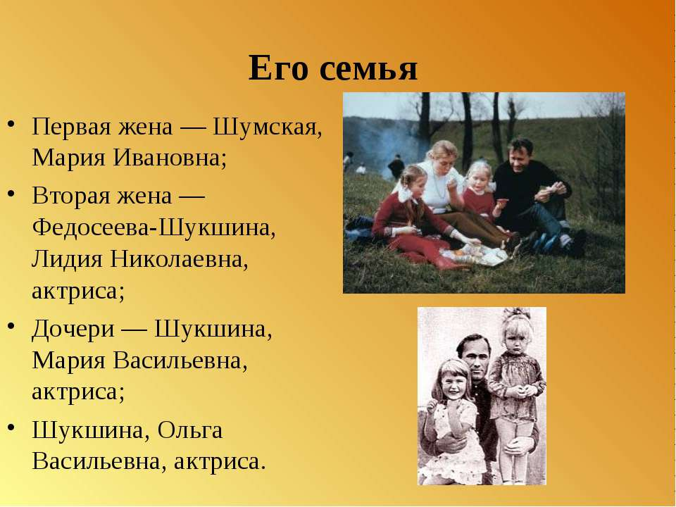 Его семья Первая жена — Шумская, Мария Ивановна; Вторая жена — Федосеева-Шукш...