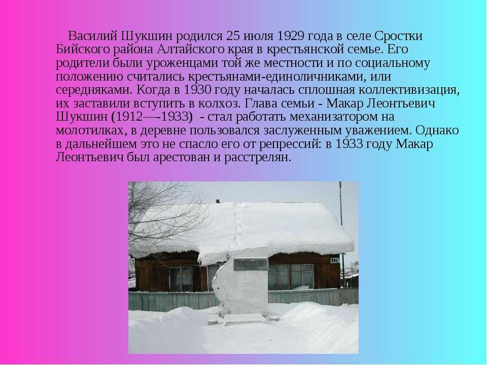 Василий Шукшин родился 25 июля 1929 года в селе Сростки Бийского района Алтай...