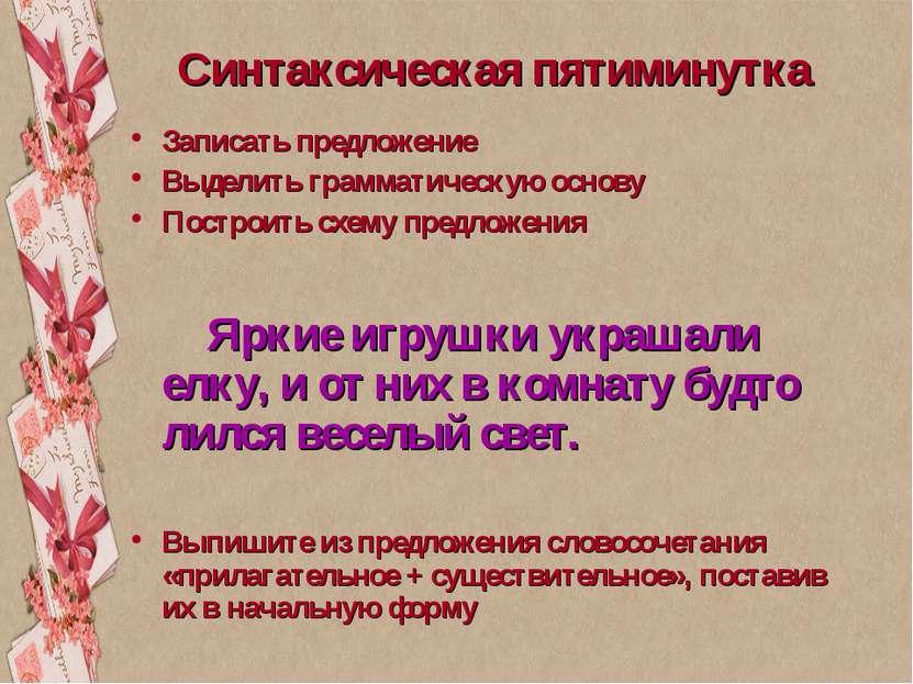Синтаксическая пятиминутка Записать предложение Выделить грамматическую основ...