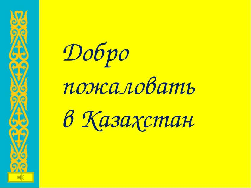 Добро пожаловать в Казахстан