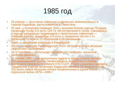 1985 год 26 апреля— восстание советских и афганских военнопленных в тюрьме Б...
