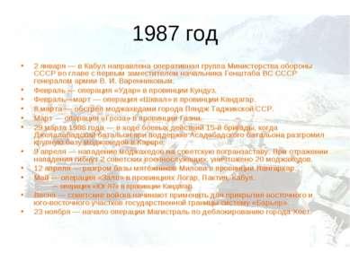 1987 год 2 января— в Кабул направлена оперативная группа Министерства оборон...