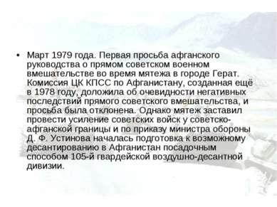 Март 1979 года. Первая просьба афганского руководства о прямом советском воен...