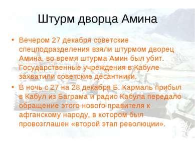 Штурм дворца Амина Вечером 27 декабря советские спецподразделения взяли штурм...
