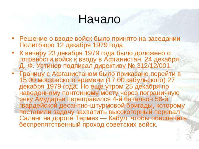 Начало Решение о вводе войск было принято на заседании Политбюро 12 декабря 1...