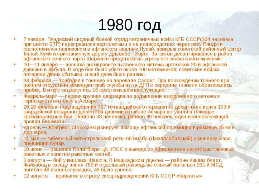 1980 год 7 января Пянджский сводный боевой отряд пограничных войск КГБ СССР(2...