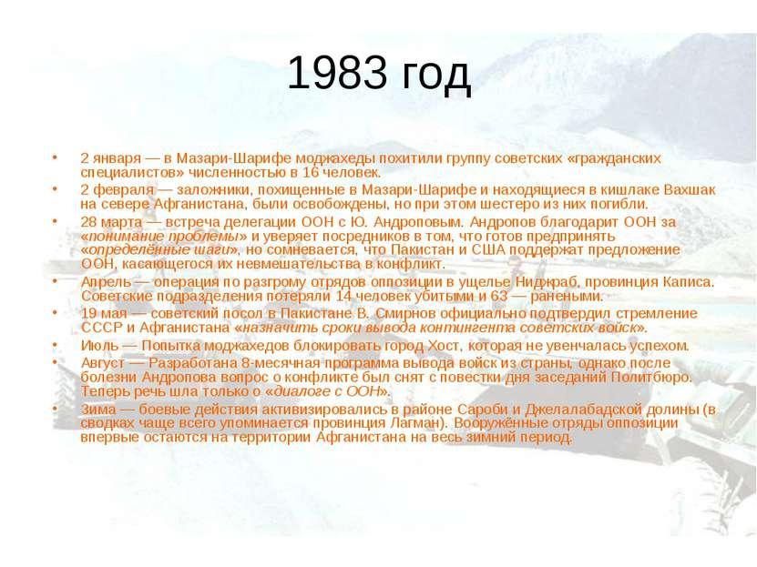 1983 год 2 января— в Мазари-Шарифе моджахеды похитили группу советских «граж...