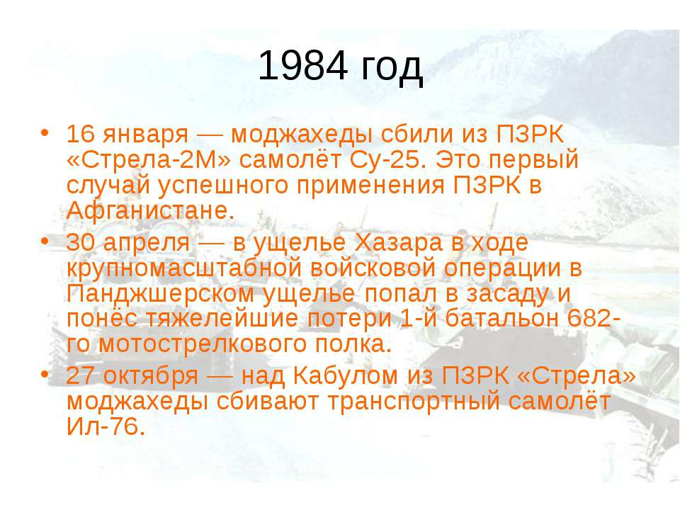 1984 год 16 января— моджахеды сбили из ПЗРК «Стрела-2М» самолёт Су-25. Это п...