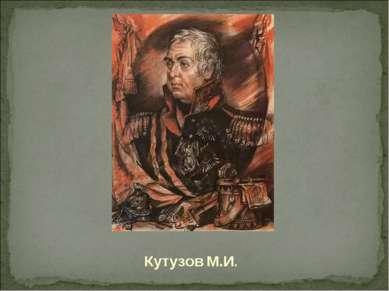 Кутузов М.И. Кутузов М.И.