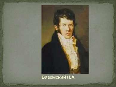 Вяземский П.А. Вяземский П.А.