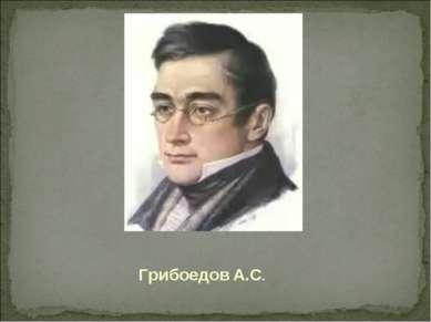 Грибоедов А.С. Грибоедов А.С.