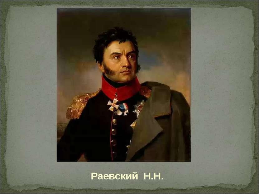 Раевский Н.Н. Раевский Н.Н.