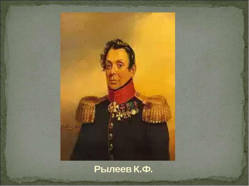 Рылеев К.Ф. Рылеев К.Ф.