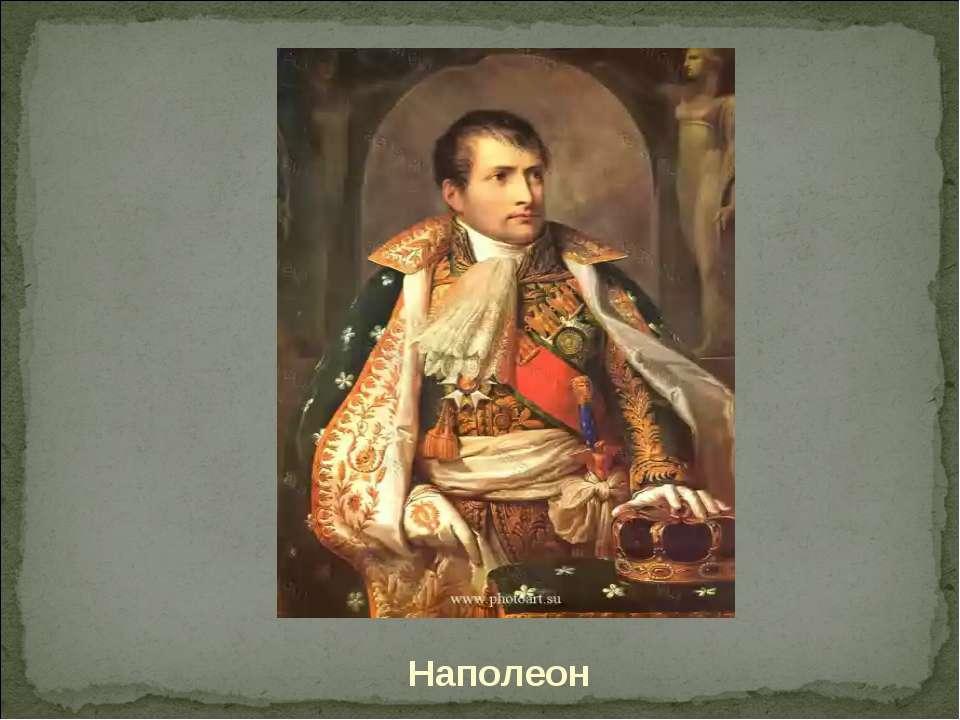 Наполеон Наполеон